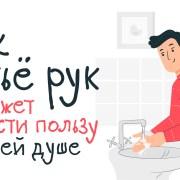 Как мытьё рук может принести пользу вашей душе