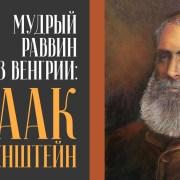 Мудрый раввин из Венгрии: Исаак Лихтенштейн