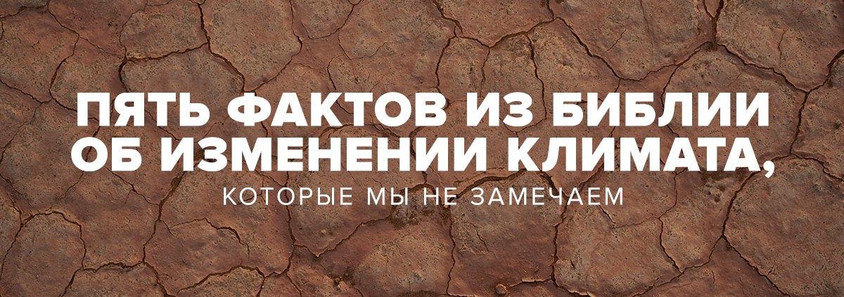Пять фактов из Библии об изменении климата, которые мы не замечаем