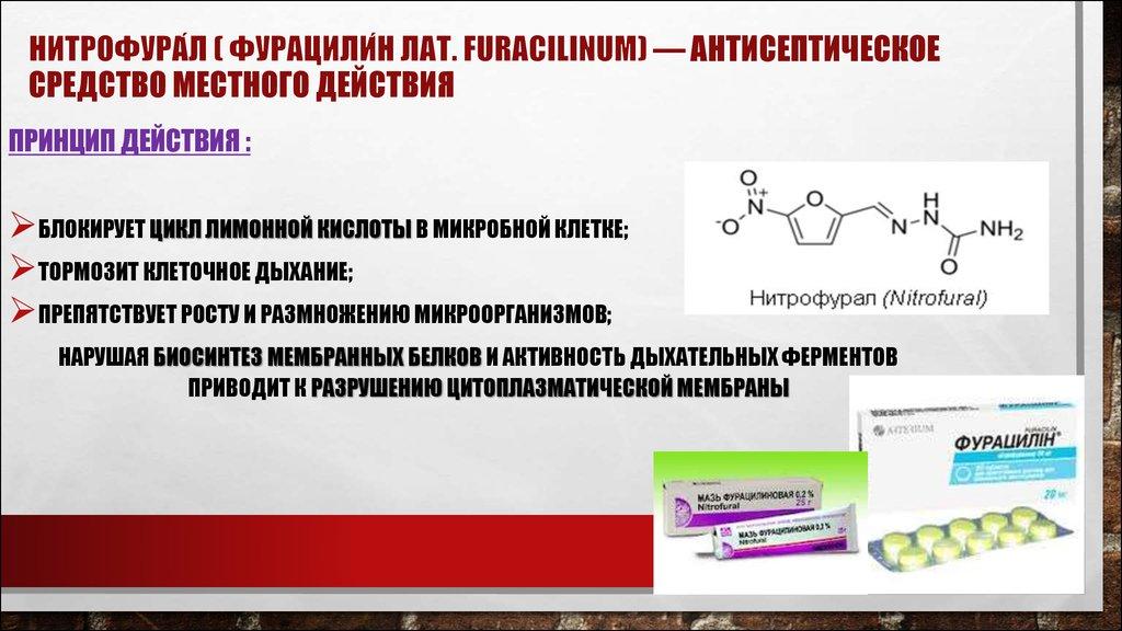 Что будет если выпить раствор фурацилина
