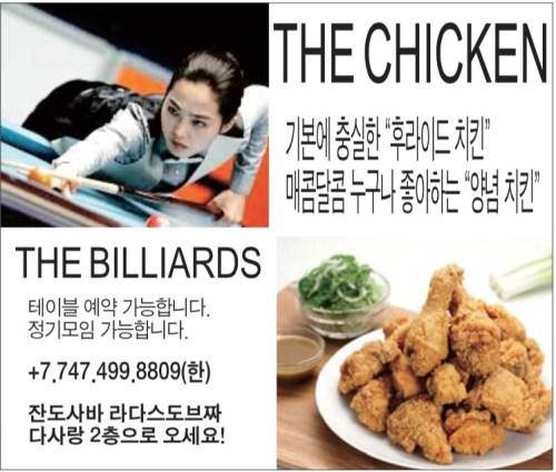 더 치킨&당구