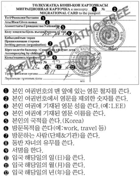 입국카드 샘플입니다. 위의 경우가 도장이 두개 모두 찍힌 경우입니다.