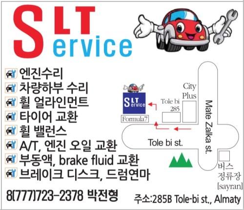 SLT 서비스