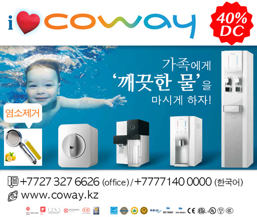 coway(web)