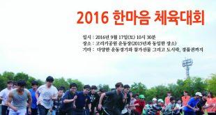 2016 한마음 체육대회 - 01