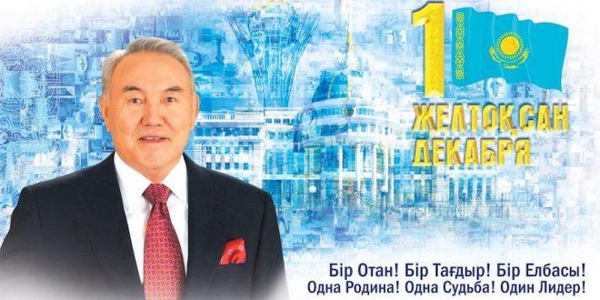 카자흐스탄 초대 대통령의 날 12월 1일 휴무