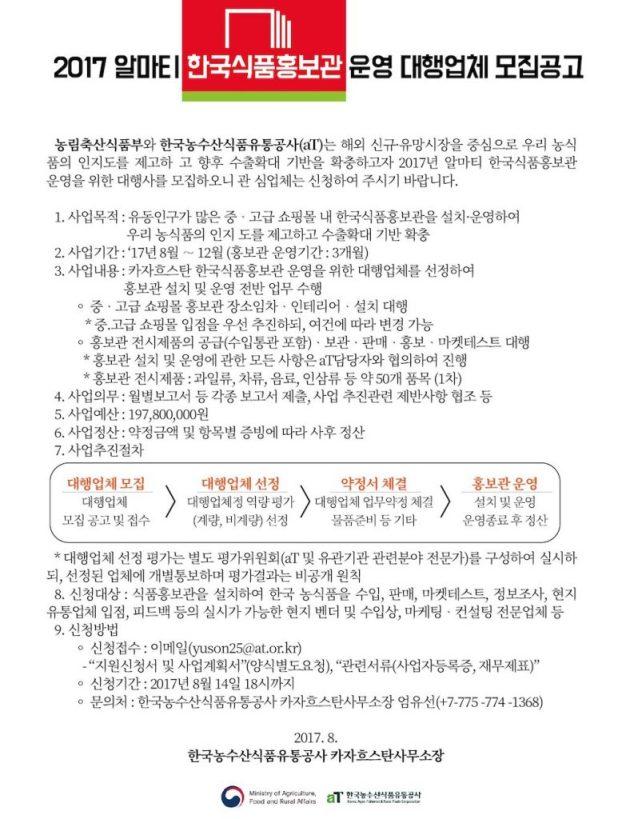 2017 알마티 한국식품홍보관 운영 대행업체 모집공고