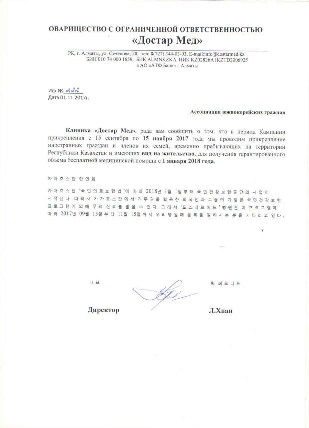 Хван ЛА ( письмо)