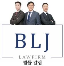 BLJ변호사님 단체 이미지