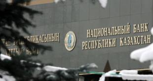 2018년 3월 12일 CIS 뉴스-카작 중앙은행 9.75%까지 금리 인하