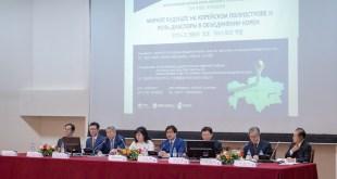 알마티에서 '2018 한반도 국제학술포럼' 행사에 6개국 참여