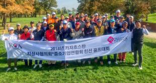 지상사협의회-중소기업연합회 친선 골프대회 성황리에 마쳐