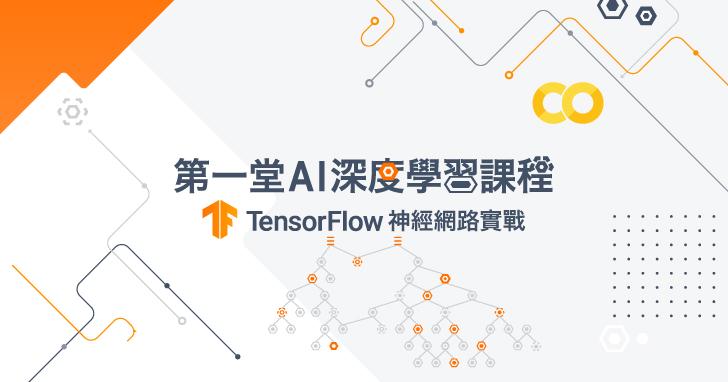 第一堂AI深度學習課程:TensorFlow神經網路實戰 | 城邦自慢塾-線上課程.實體課程