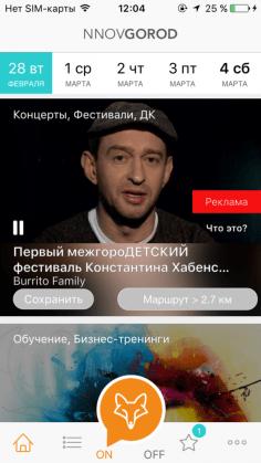 Видео-анонс в приложении