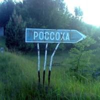 Rossokha: le dépotoir de Tchernobyl