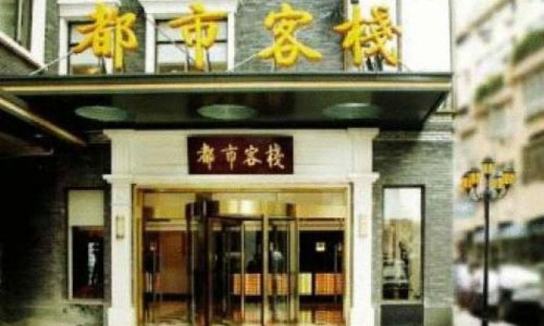 City Inn Nanjing Confucius Temple Branch Hotel Nanjing Jiangsu