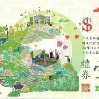 台中青蘋果3c收購用不到的 統一超商 7-11 禮券