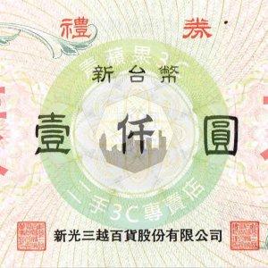 台南橙市3c收購用不到的新光三越禮券拿來換現金