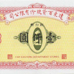 台中青蘋果3c現金收購遠東百貨禮券