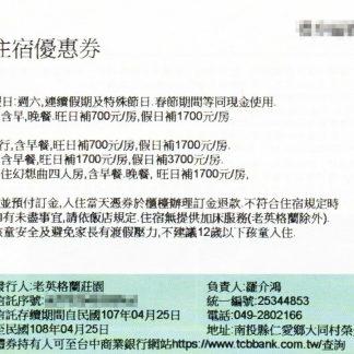 台中青蘋果3c買老英格蘭莊園平日住宿優惠券