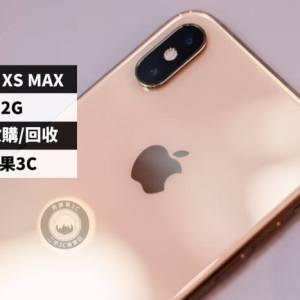 二手iPhone XS Max 512G 太空灰色