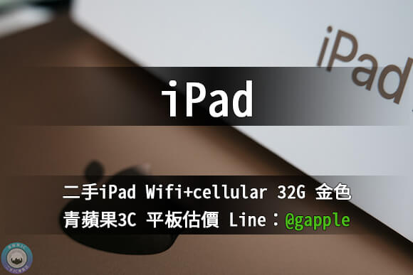 ipad wifi cellular 32g 金色