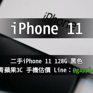 二手iphone11 128G 黑色