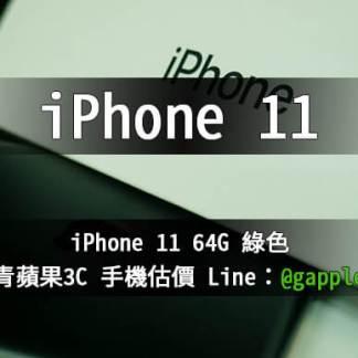 iphone11 64G 綠色