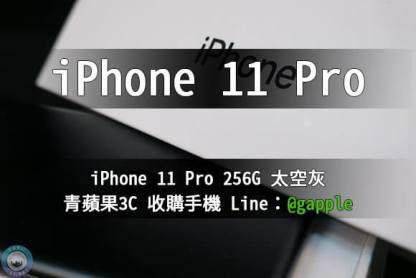 iphone 11 pro 256G 太空灰