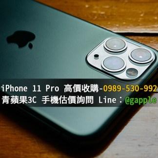 二手iphone11pro台南收購