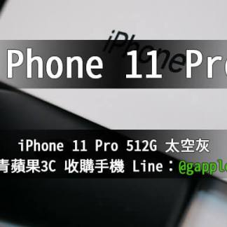 iphone 11 pro 512G 太空灰