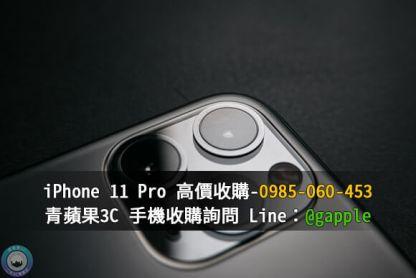 iphone11pro64G高雄