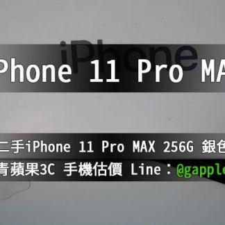 iphone 11 pro max 256G 銀色