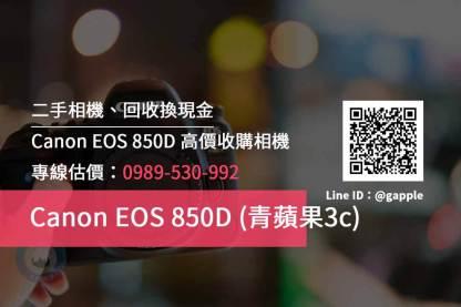 Canon EOS 850D 收購
