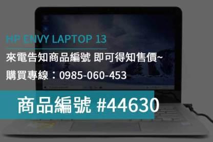 HP ENVY LAPTOP 13 二手