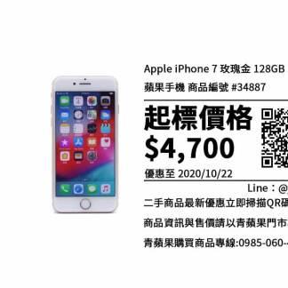 iPhone 7 玫瑰金