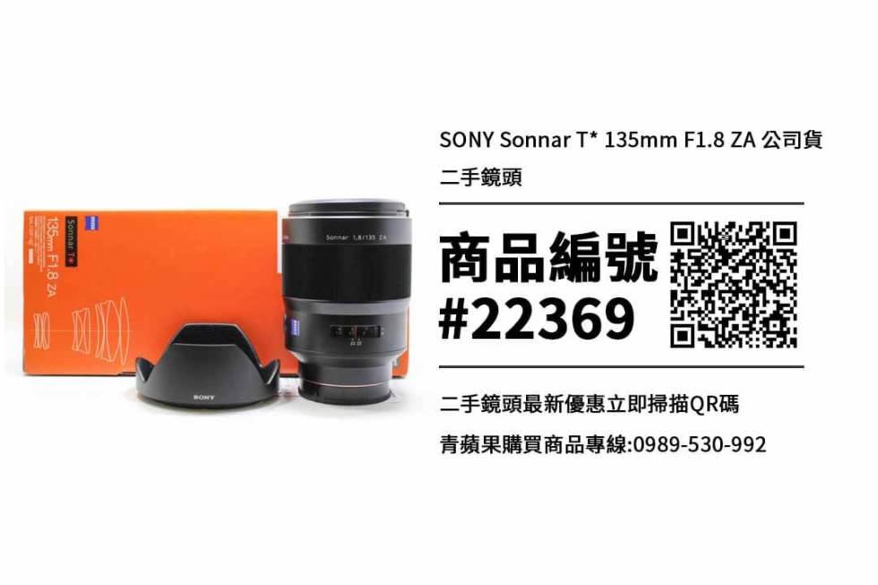 SONY 135mm 二手鏡頭