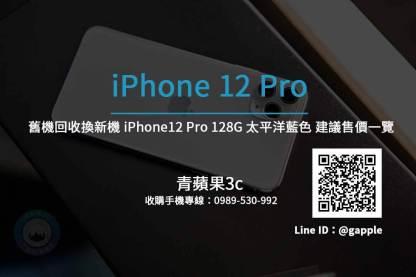 Apple iPhone 12 Pro 128G 太平洋藍色
