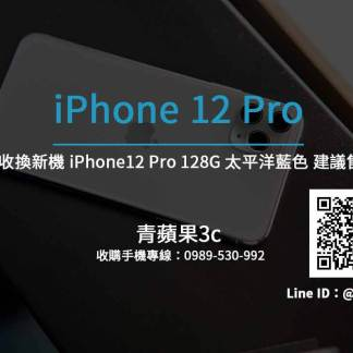 Apple iPhone 12 Pro 128G 太平洋藍色