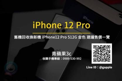 Apple iPhone 12 Pro 512G 金色