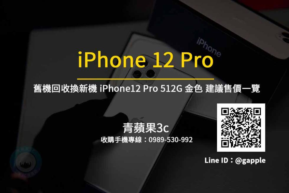 Apple iPhone 12 Pro 512G 金色