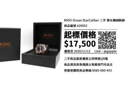 買手錶推薦