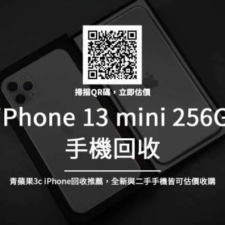 iPhone 13 mini 256G 回收