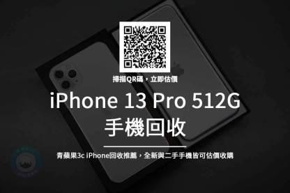 iPhone 13 pro 512G 回收