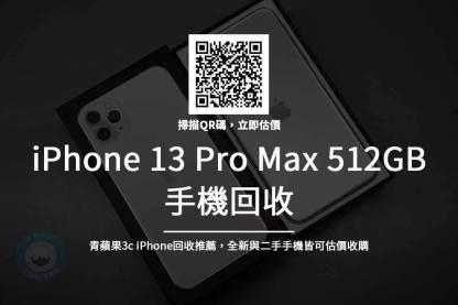 iPhone 13 pro max 512G 回收