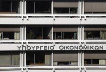 υπουργείου οικονομικών