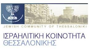 Η Ισραηλιτική Κοινότητα Θεσσαλονίκης