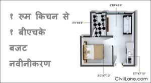 1RK to 1BHK Budget Renovation Hindi