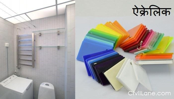 Acrylic sheet bathroom false ceiling material alternative hindi