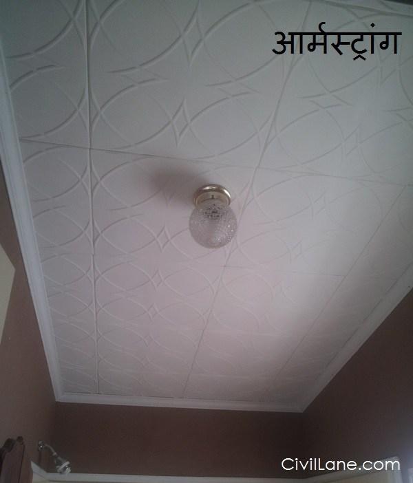 Armstrong bathroom false ceiling material alternative hindi
